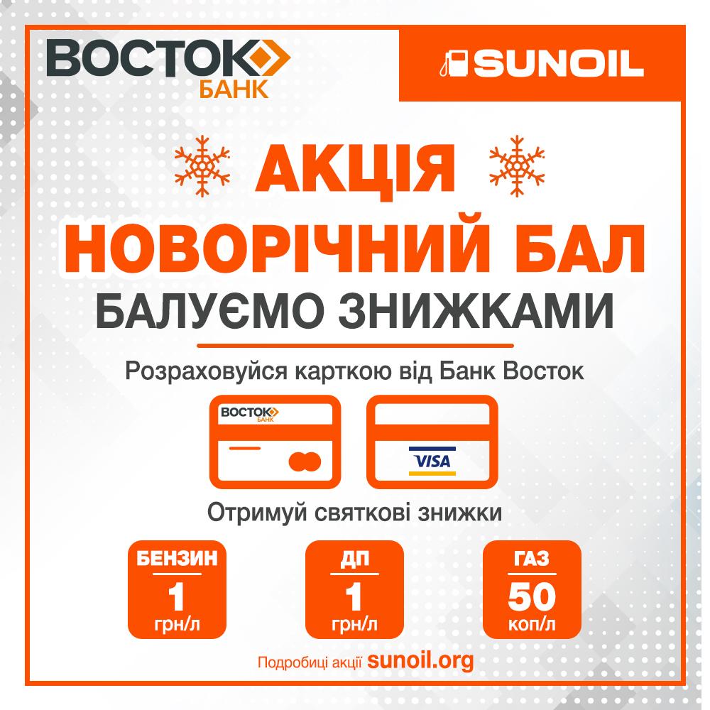 """""""enkorr"""": Мережа АЗС SUNOIL і банк «Восток» проводять спільну акцію"""