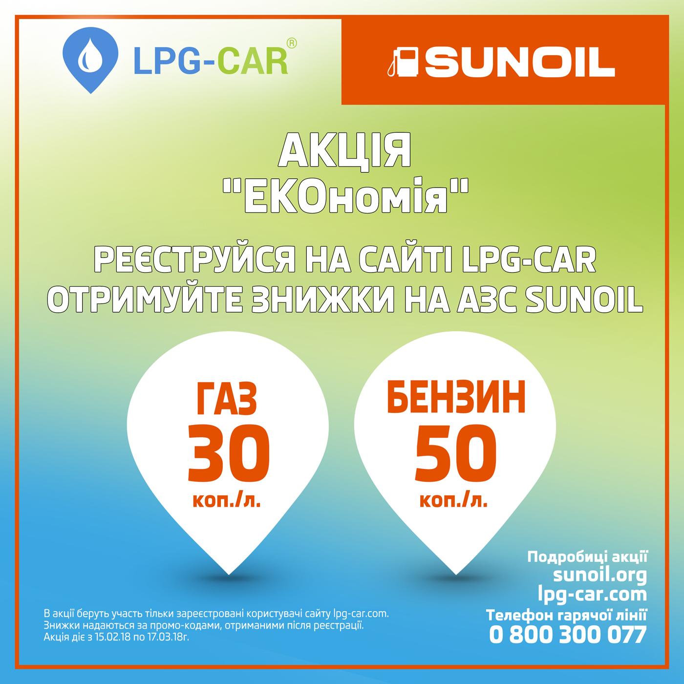 Enkorr: SUN OIL надасть знижки на пальне для користувачів LPG-CAR