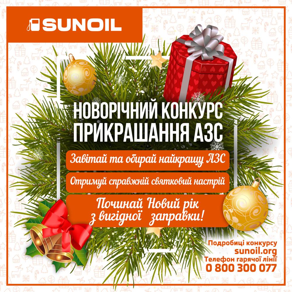 Компанія «SUNOIL» оголошує новорічний конкурс прикрашання азс!