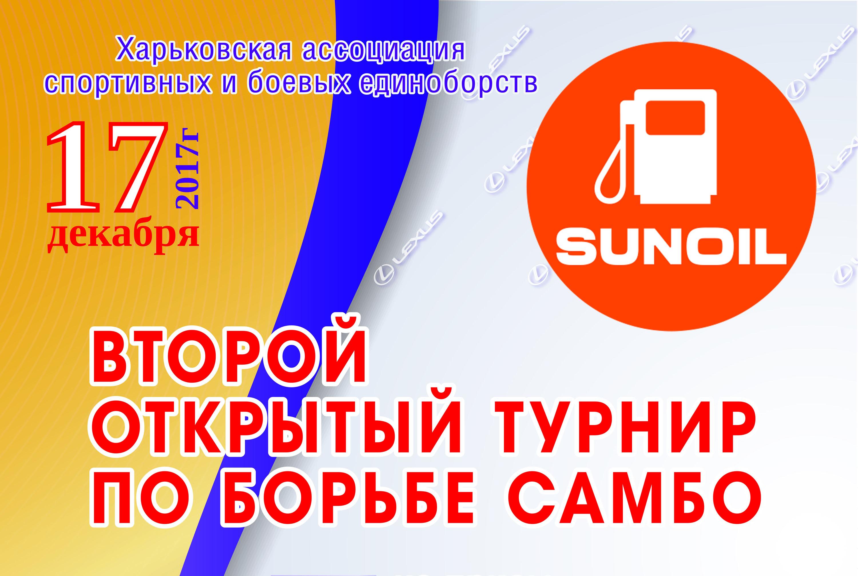 Компания «SUNOIL» выступила спонсором турнира по спортивным и боевым единоборствам