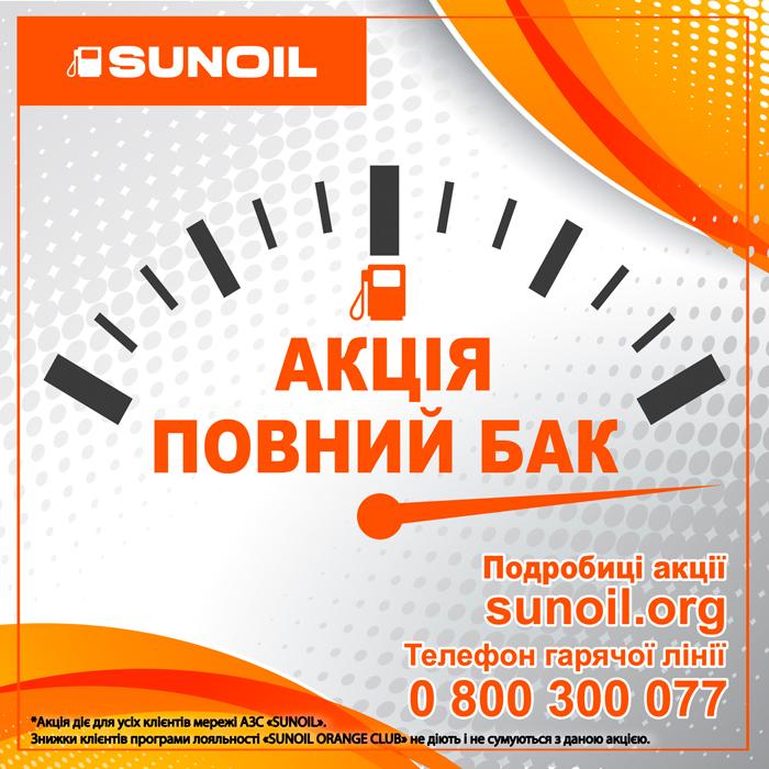 """""""НефтеРынок"""": SUNOIL підвищив кількість заправок повного баку"""