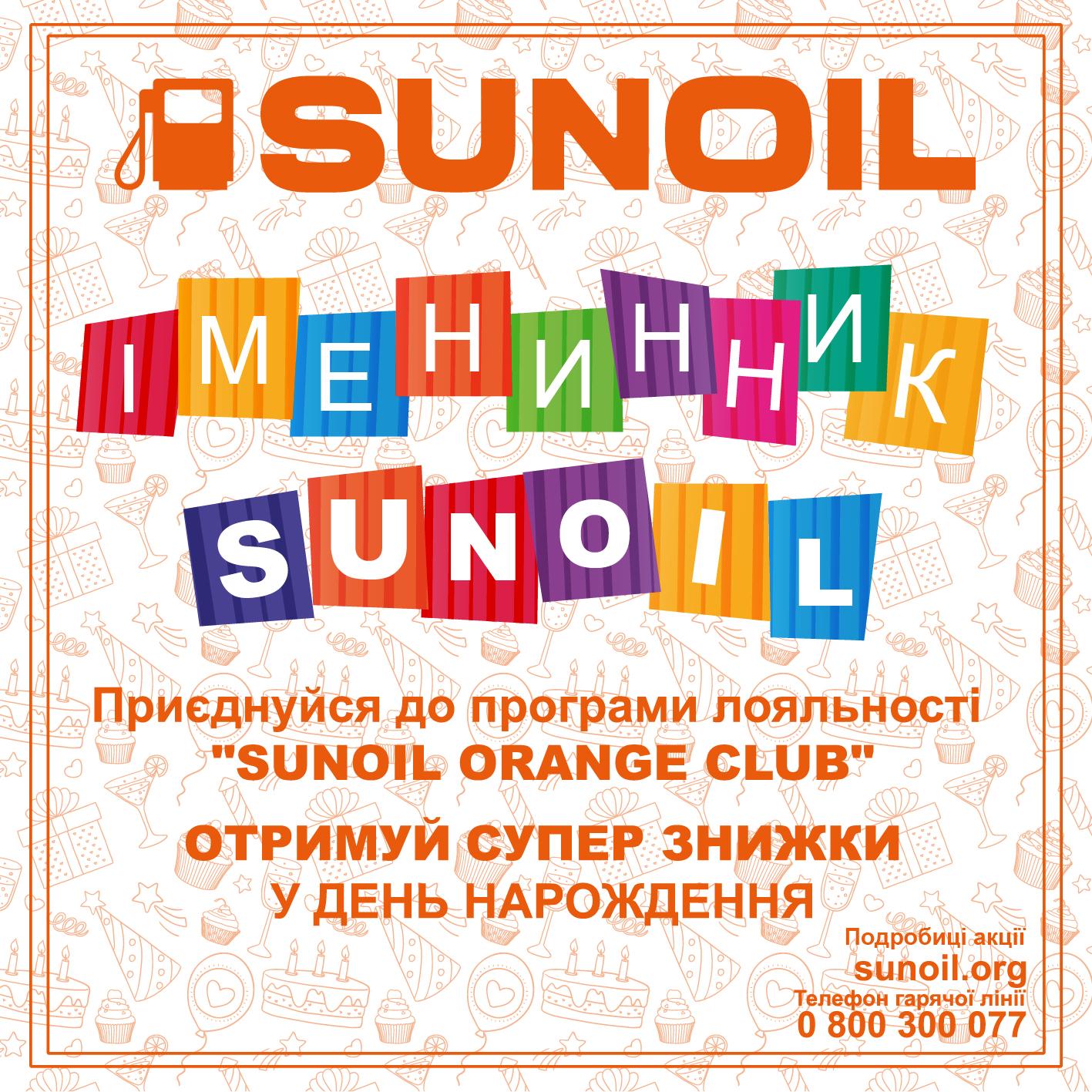 """""""OilNews"""": Маркетинг: SUN OIL дарує знижки до дня народження"""