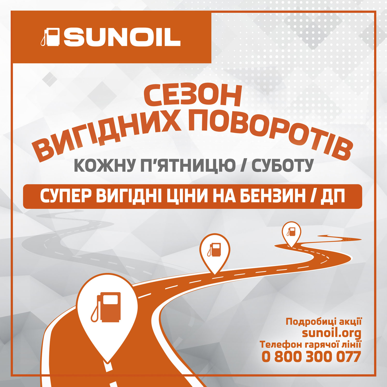 Нефтерынок: Мережа АЗС SUNOIL запускає акцію «Сезон вигідних поворотів»