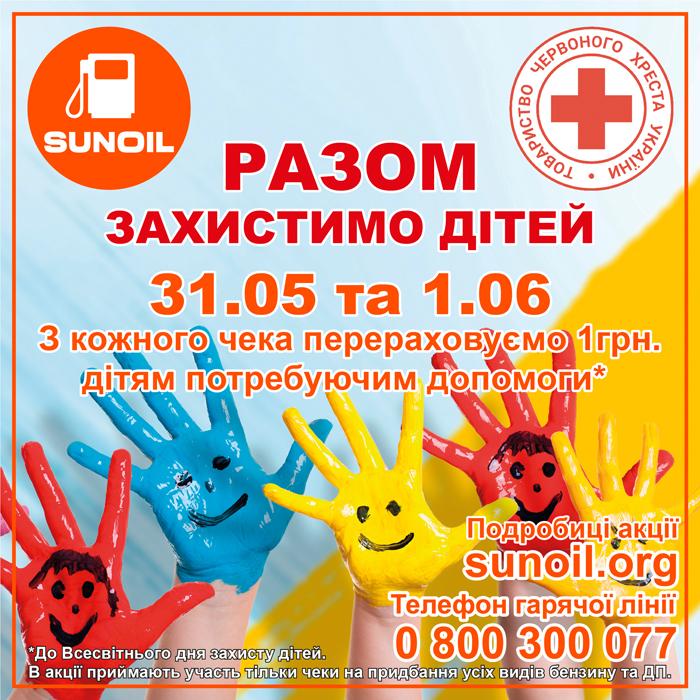 """""""OilNews"""": SUNOIL перечислит по 1 грн с каждого чека в помощь детям"""