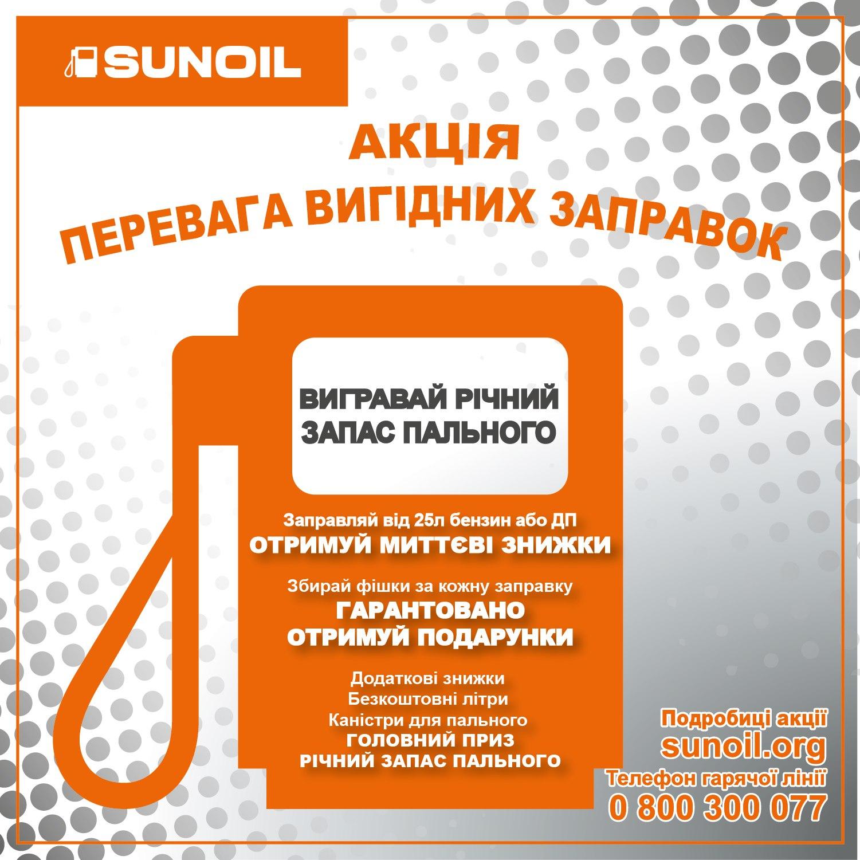 """""""enkorr"""": Мережа АЗС SUNOIL розігрує річний запас пального"""