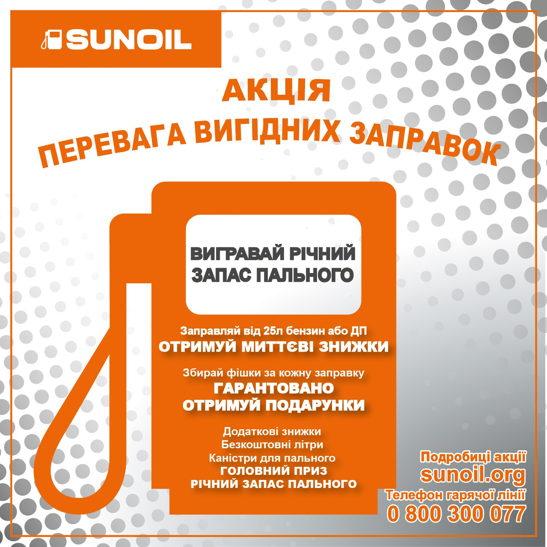 «enkorr»: SUNOIL разыгрывает годовой запас топлива