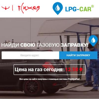 """Ціни на АЗС від LPG-CAR підтверджені НТЦ """"Психея"""""""
