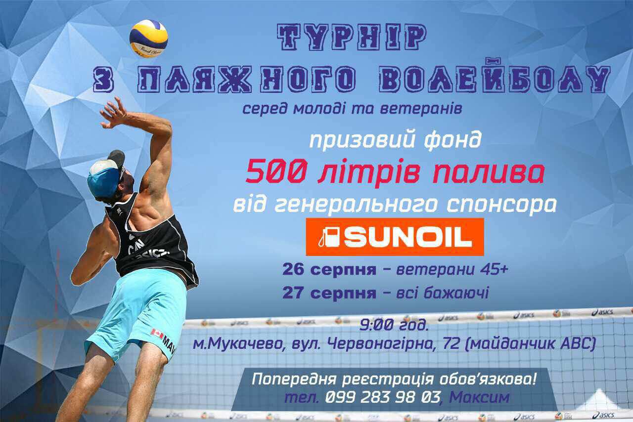 ЗДОРОВИЙ РУХ – ЗДОРОВЕ ЖИТТЯ! Мережа АЗС «SUNOIL» виступає партнером турніру з пляжного волейболу