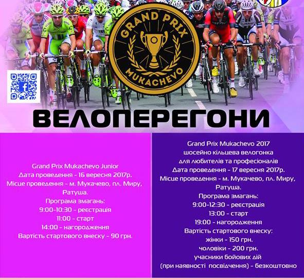 ЗДОРОВОЕ ДВИЖЕНИЕ – ЗДОРОВАЯ ЖИЗНЬ! Сеть АЗС «SUNOIL» спонсор велогонки «GRAND PRIX MUKACHEVO»