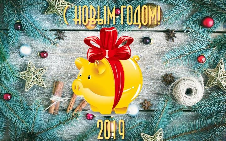 Привітання від САНОИЛ з Новим 2019 роком!