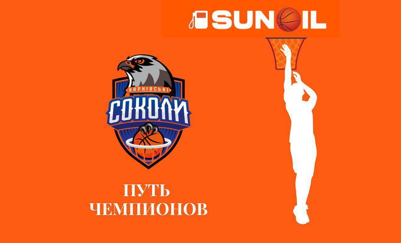 SUNOIL стал спонсором баскетбольного клуба Харьковские «Соколы»