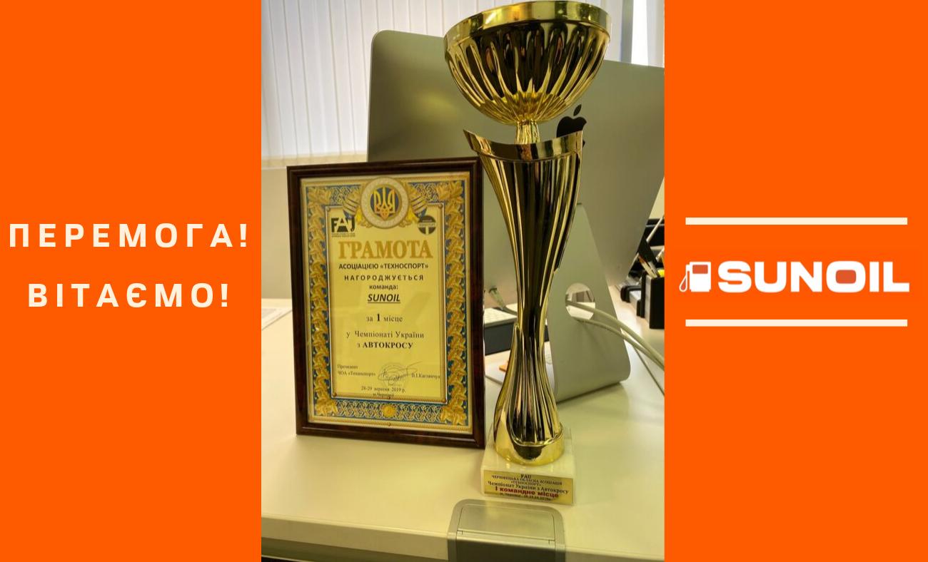 Команда Sunoil заняла  1 место в Чемпионате Украины по автокроссу