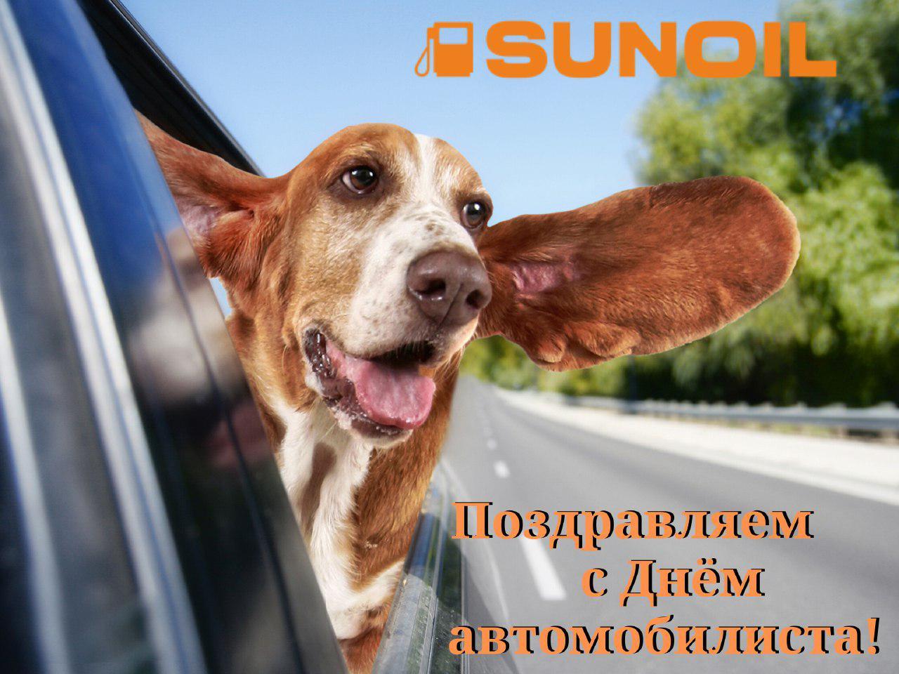 Поздравляем с днём автомобилиста и дорожника!