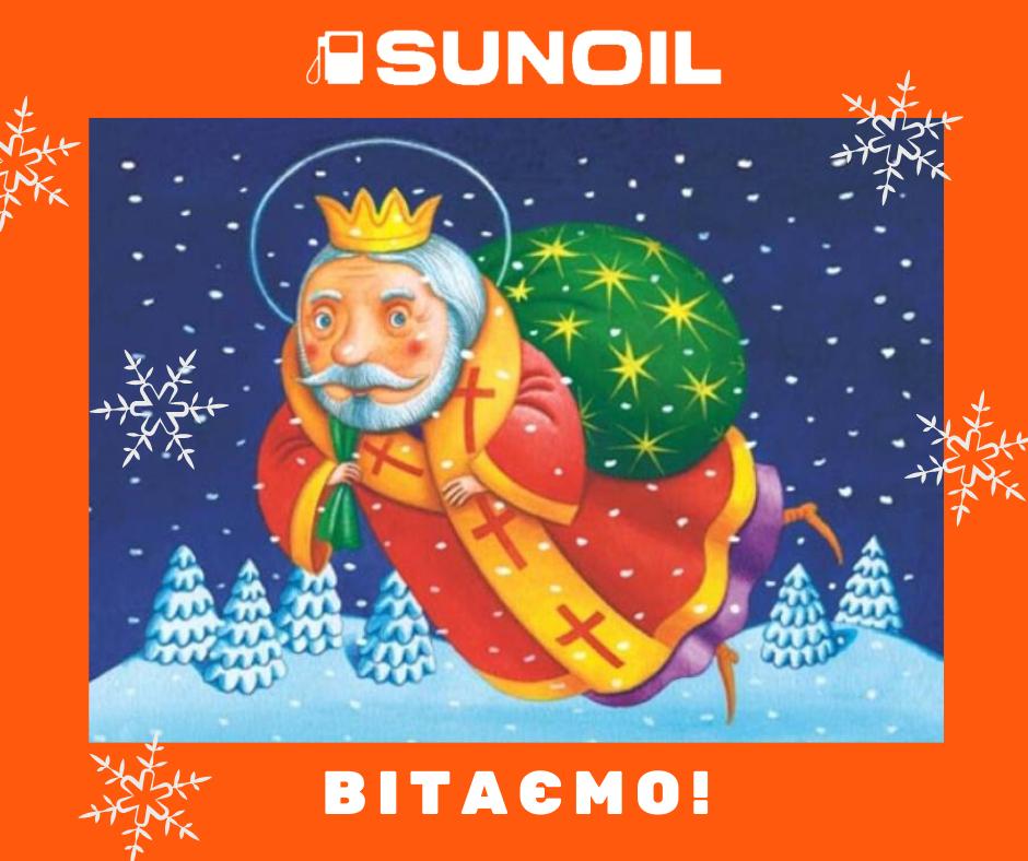 """АЗС """"SUNOIL"""" від усього серця вітає Вас зі святом! Нехай Миколай принесе чудовий день!"""