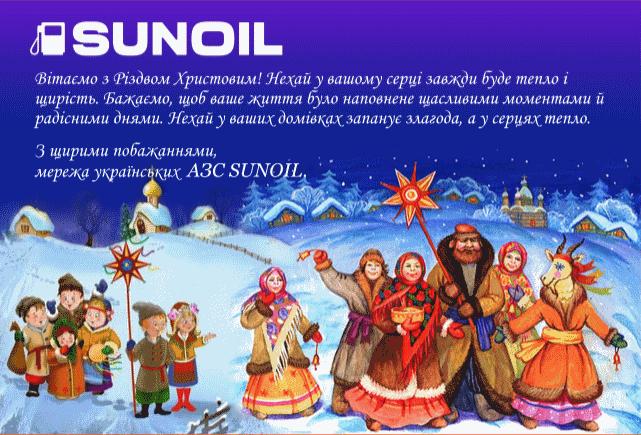 Вітаємо з Різдвом Христовим