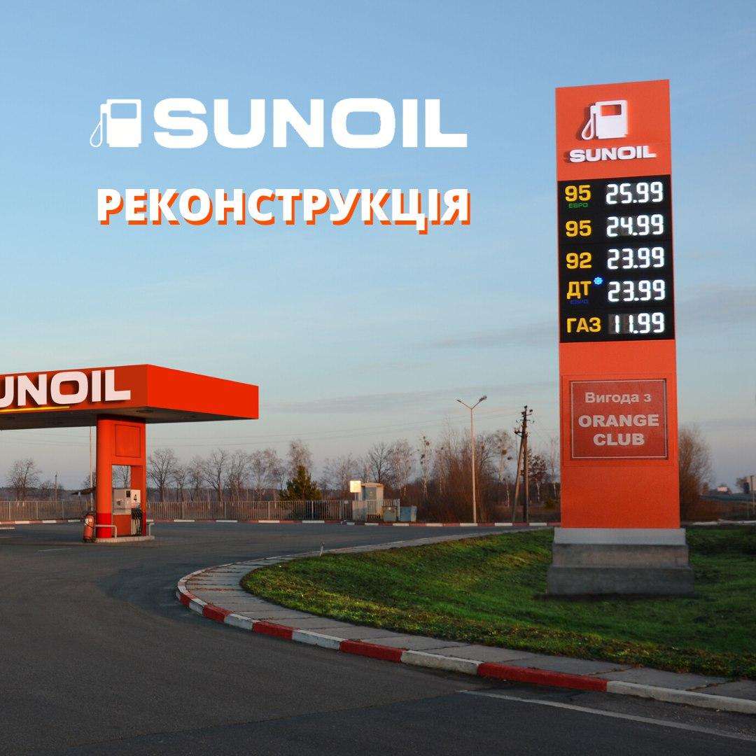 Мережа АЗК SUNOIL розпочала реконструкцію