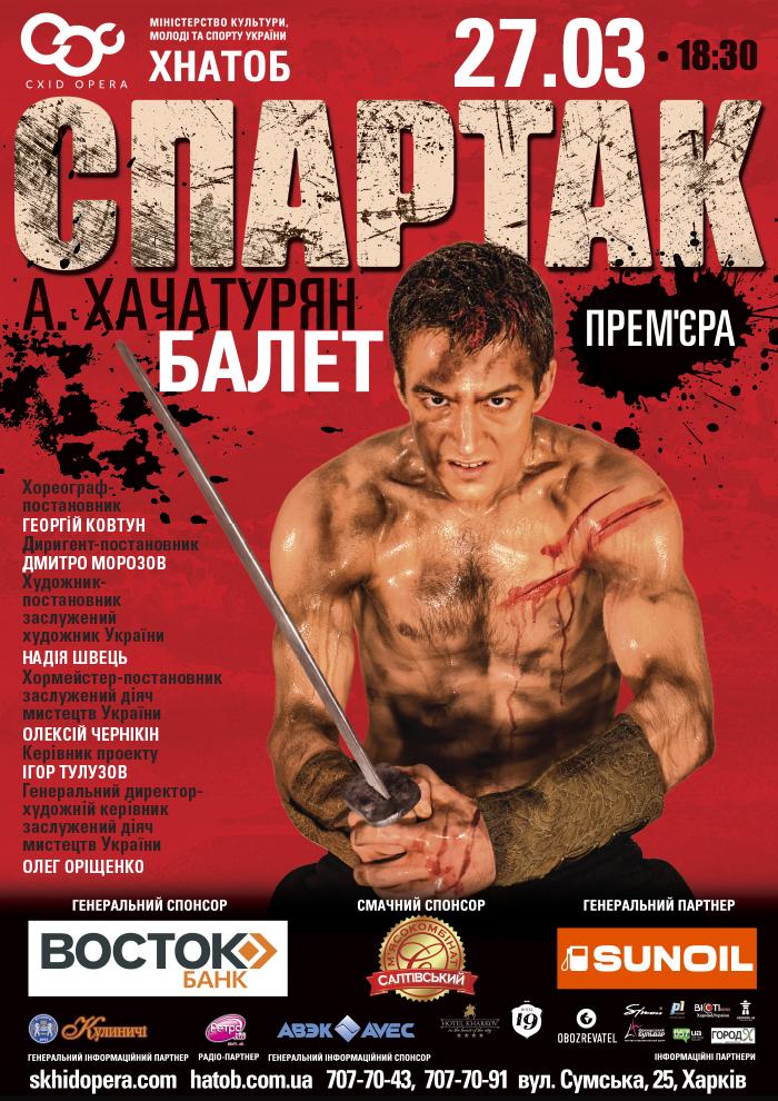 На прем'єрі балету «Спартак» будуть присутні голлівудські супер-зірки