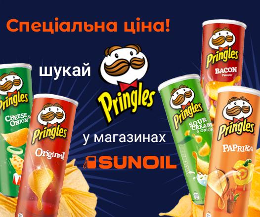 Chipsy PRINGLES v mahazynakh SUNOIL za spetsialʹnoyu tsinoyu