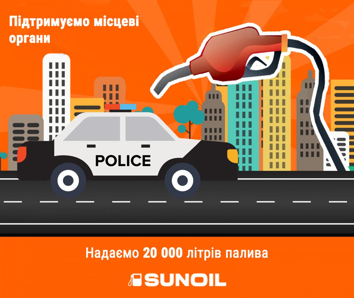 SUNOIL забезпечили паливом поліцію Харківщини