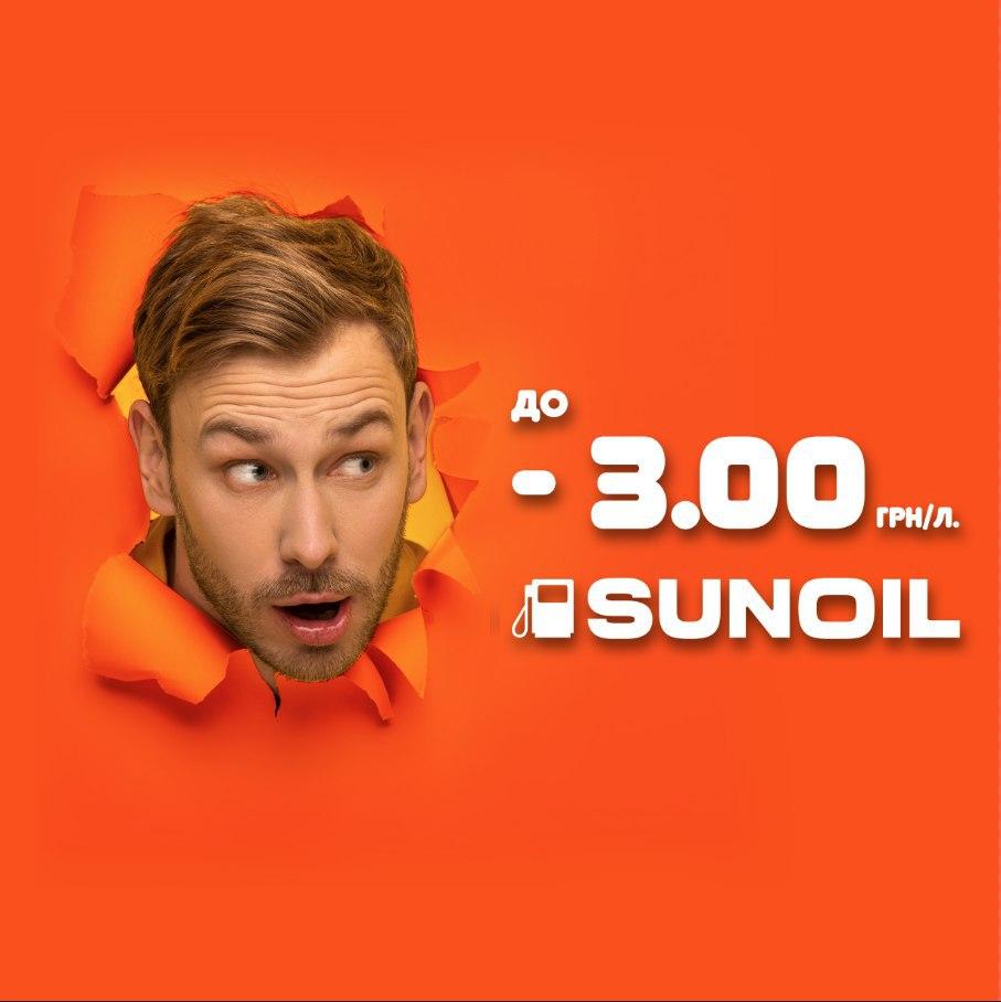 SUNOIL снижает цены на топливо