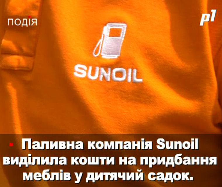 SUNOIL допомагає дітям