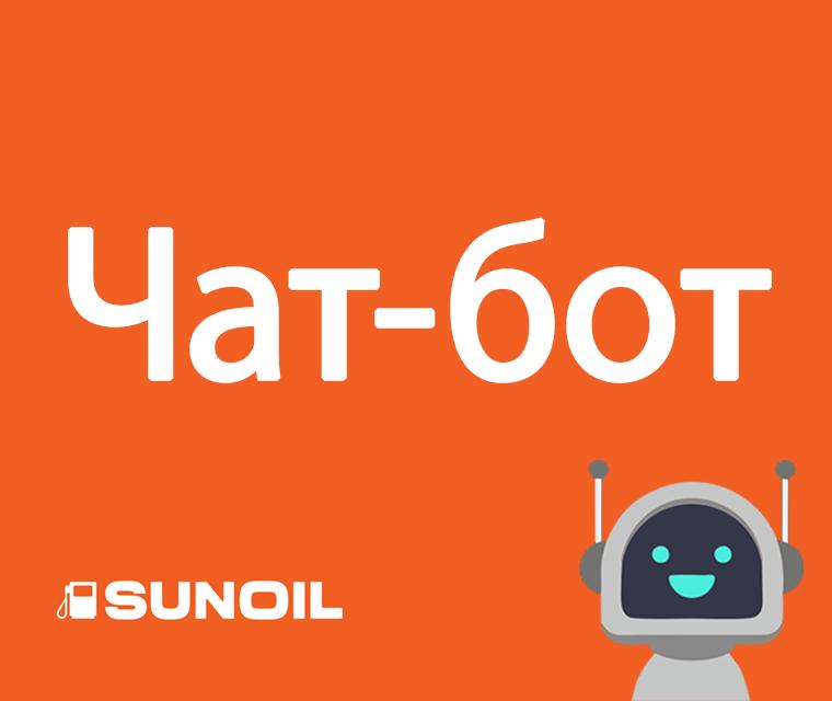 Встановлюйте чат-бот від SUNOIL