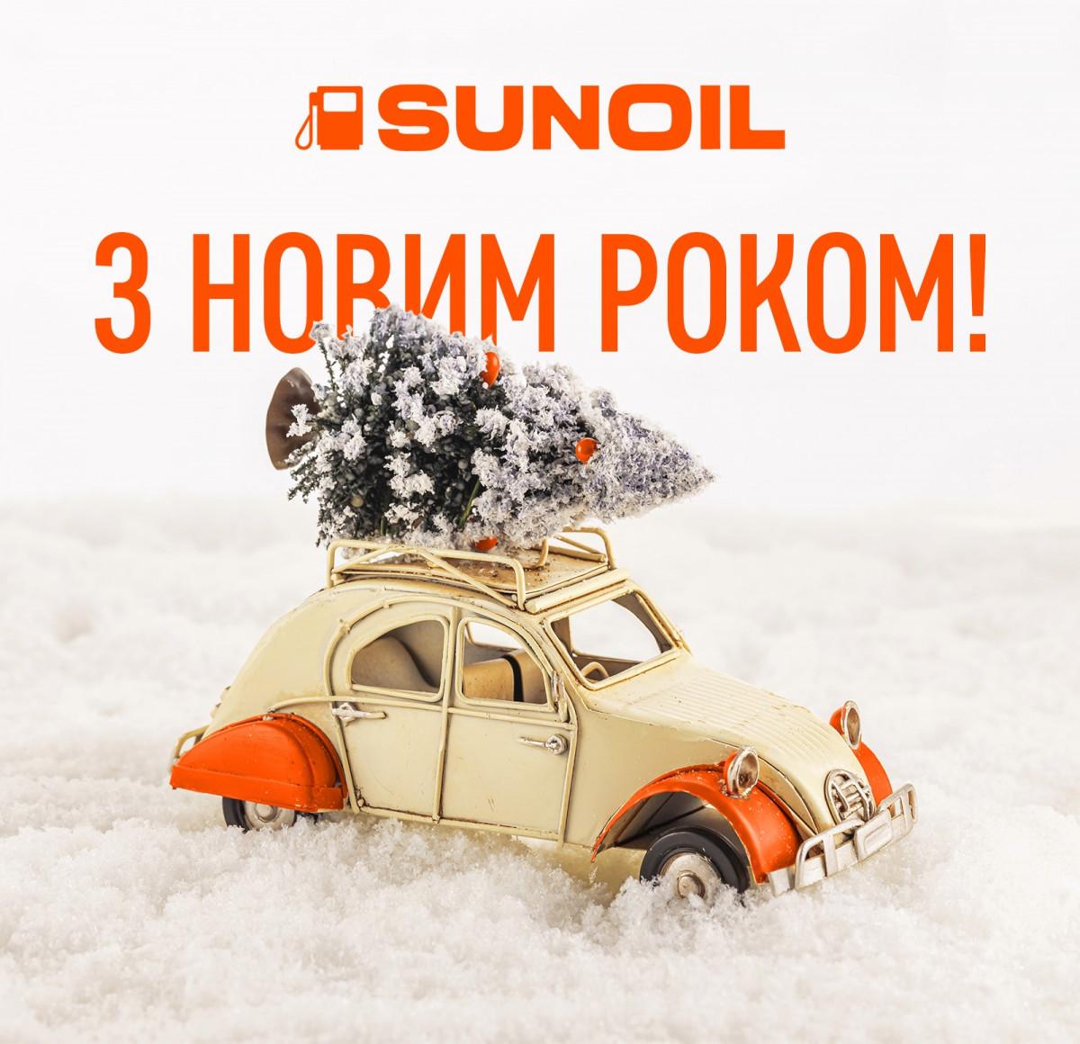 Мережа АЗК SUNOIL вітає всіх Вас з Новим роком!