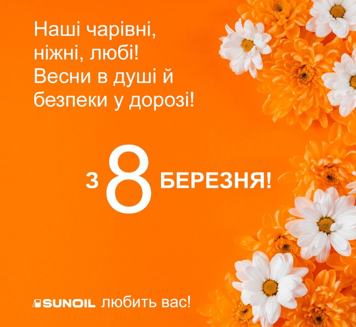 С праздником весны, наши дорогие!