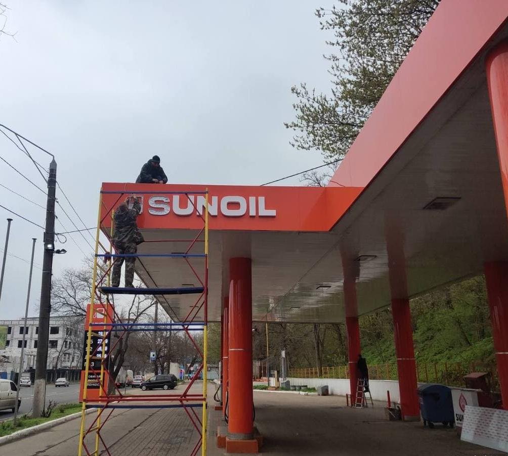 В сети SUNOIL стартовал масштабный ребрендинг АЗС