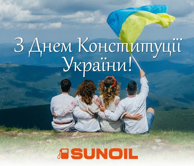Поздравляем вас с выдающимся праздником – Днем Конституции Украины!