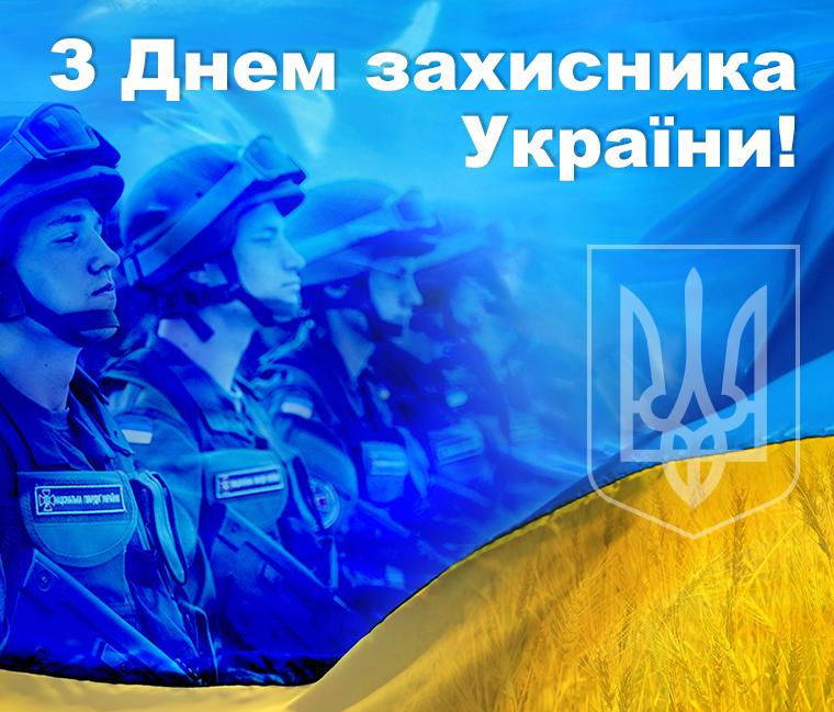 З Днем Захисника України